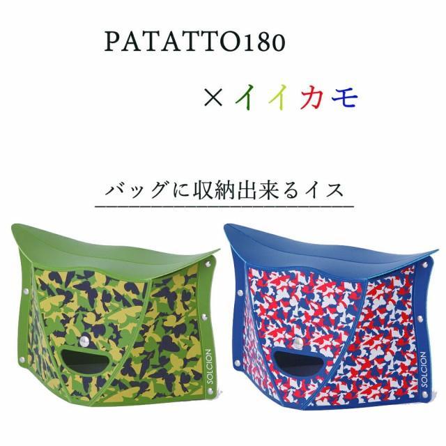 折りたたみ椅子 簡単組み立て PATATTOμ パタットミュー ハイキング キャンプ  運動会 アウトドア 軽量 コンパクト|safety-toilet
