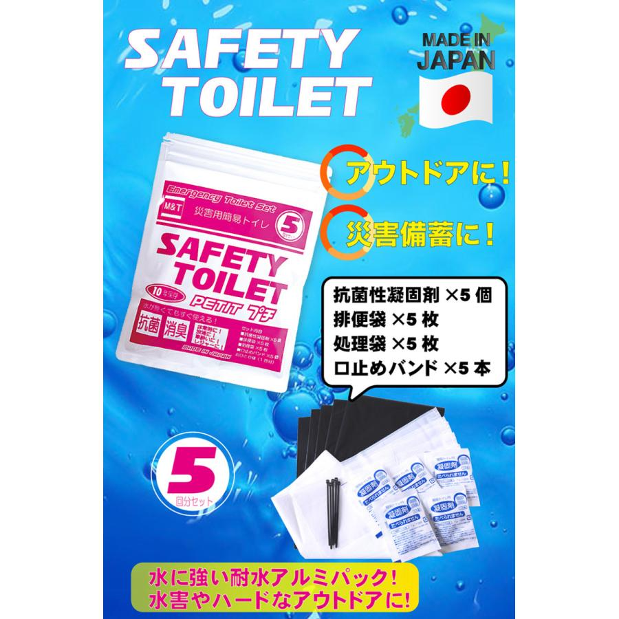 簡易トイレ 非常用トイレ SAFETY TOILET プチ 日本製 5回セット 10年保存 抗菌グレード 消臭 持ち運び袋付き 介護 備蓄 断水 防水パック 防災グッズ|safety-toilet|02