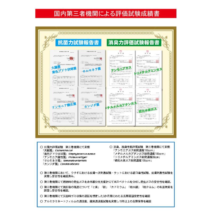 簡易トイレ 非常用トイレ SAFETY TOILET プチ 日本製 5回セット 10年保存 抗菌グレード 消臭 持ち運び袋付き 介護 備蓄 断水 防水パック 防災グッズ|safety-toilet|10