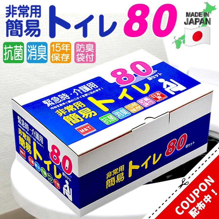 簡易トイレ 非常用トイレ 日本製  80回セット 15年保存 抗菌グレード 消臭 防臭袋付き 介護 備蓄 断水 日本製  防災グッズ|safety-toilet