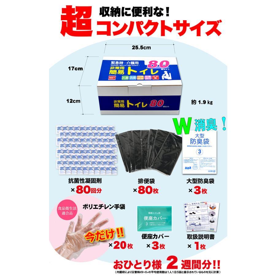 簡易トイレ 非常用トイレ 日本製  80回セット 15年保存 抗菌グレード 消臭 防臭袋付き 介護 備蓄 断水 日本製  防災グッズ|safety-toilet|04