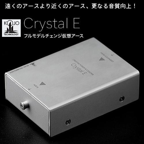 KOJO Crystal E (光城精工・仮想アース) クリスタルE|sagamiaudio-co