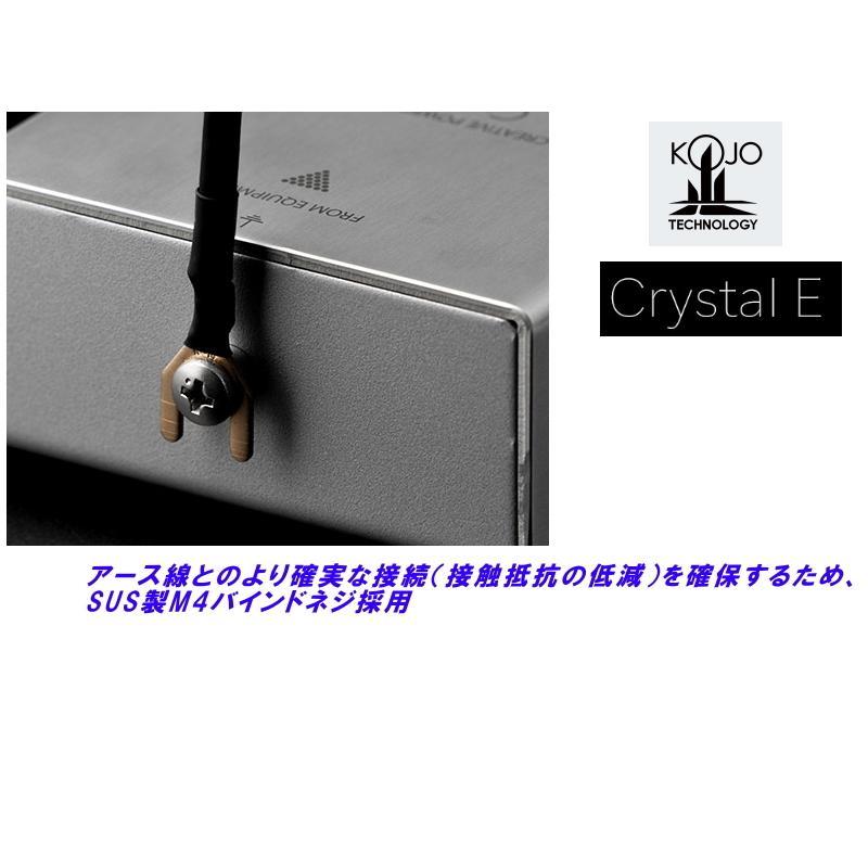 KOJO Crystal E (光城精工・仮想アース) クリスタルE|sagamiaudio-co|04