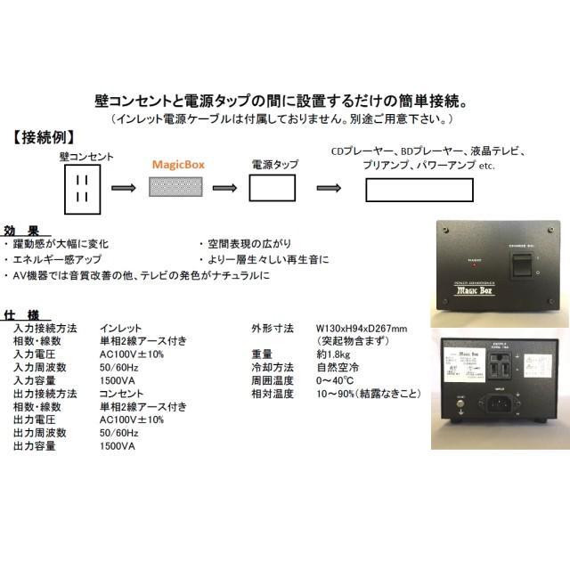 OTOYA MagicBox (オーディオ電源 音や マジックボックス) 音質改善アイテム sagamiaudio-co 03