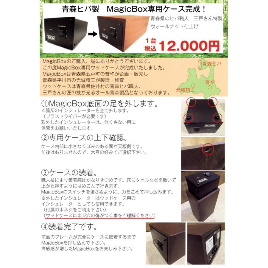 OTOYA MagicBox (オーディオ電源 音や マジックボックス) 音質改善アイテム sagamiaudio-co 09