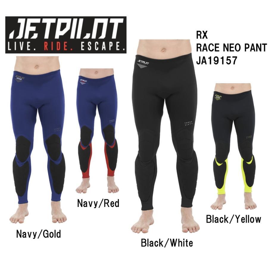 ジェットパイロット JETPILOT ウェットスーツ パンツ 40%オフ 送料無料 RX レース ネオパンツ JA19157 水上バイク ジェット ウェイク サップ サーフィン sagara-net-marine