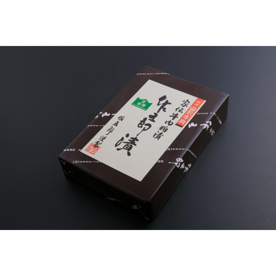 佐五郎漬(山形牛の粕漬)450g sagoro