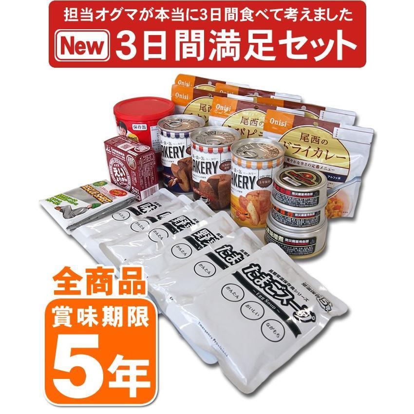 (予約販売:5月13日頃入荷予定)非常食 防災用品 5年保存 非常食セット 3日分18種類21品 非常食3日間満足セット|saibou|03