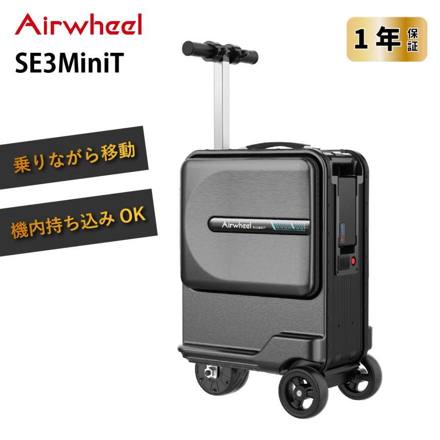 モバイルスーツケース Airwheel日本正規代理店 グレーカラー