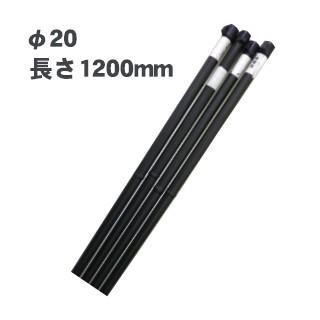 防獣杭 20φ×1200 50本セット ( 防獣用品 )