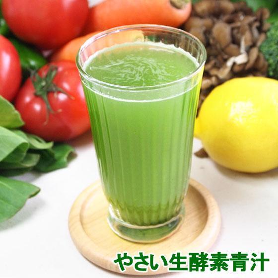 酵素青汁  やさい生酵素青汁 青汁粉末 大麦若葉 酵素 粉末酵素 酵素ドリンク|saika