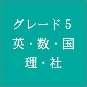 グレード5·「英語·数学·国語·理科·社会」の5教科