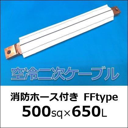 【空冷二次ケーブル】500sq×650mm【消防ホース付きFFtype 】空冷ケーブル