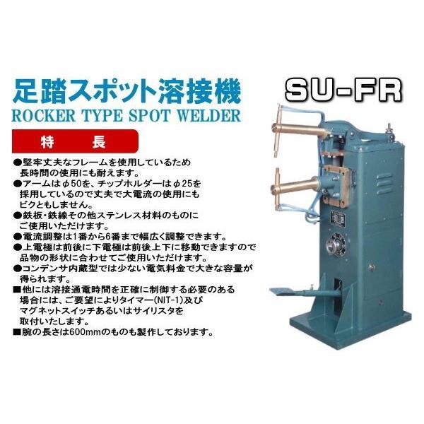 足踏スポット溶接機 SU-FR13