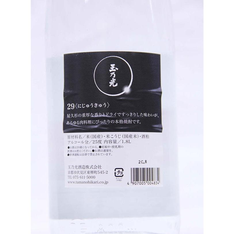 玉乃光酒造 29(にじゅうきゅう)米 25度  1.800ml saitousaketen 02