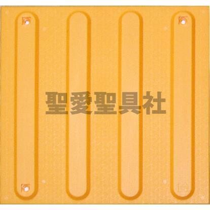 DB-32線型点字ブロック 線状ブロック ラインタイプ 線型ブロック 点字タイル 点字パネル ABS樹脂 視覚障害者誘導用点字ブロック 【安全保安用品】|sajp