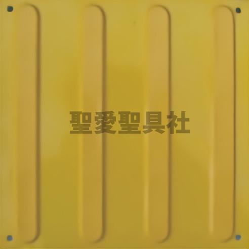 DB-42 線型点字ブロック 線状ブロック 線型ブロック ラインタイプ 点字タイル 点字パネル ステンレス+PVC 視覚障害者誘導用点字ブロック 安全保安用品|sajp