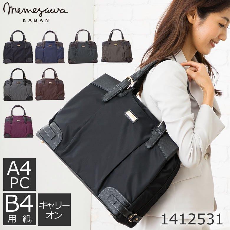 ビジネスバッグ レディース 通勤バッグ a4 b4 目々澤鞄 ボストンバッグ 出張 大容量 pc 黒 キャリーオン 買い物バッグ 母の日|sakaeshop