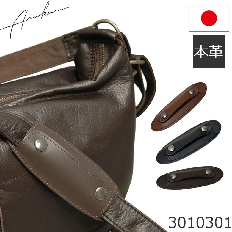 ショルダーパッド 日本製 Arukan 牛革 ベルト幅30mm対応 メンズ レディース レディス 贈り物 買い物 (ネコポス対応)|sakaeshop