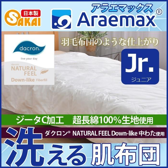 ダクロン(R) NATURAL FEEL Down-like 中わた使用 洗える肌掛け布団 ジュニアサイズ(コンフォレル ダウンエッセンス(R)中綿)ジーターC 綿100%生地
