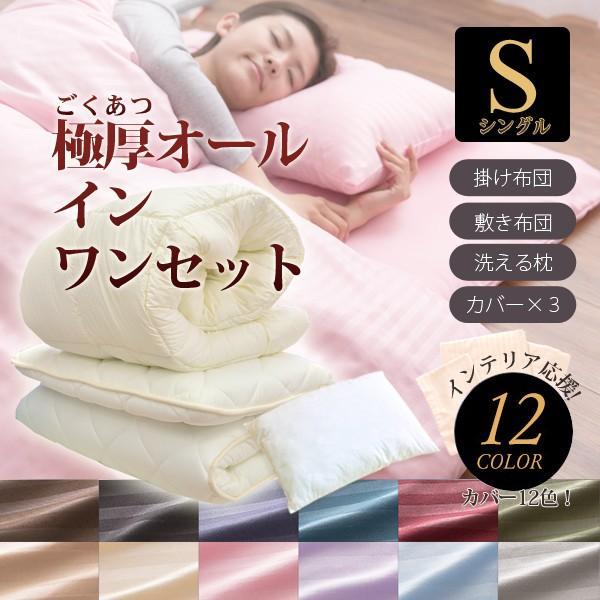 布団セット シングル 極厚オールインワンセット(シングル)【受注生産】