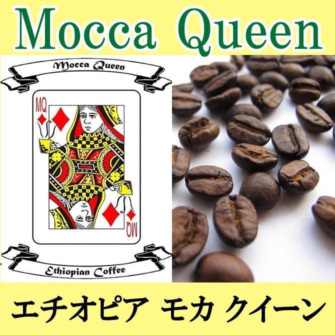 コーヒー豆 お試し 送料無料 コーヒー 珈琲 スペシャルティ・エチオピア・モカクイーン 200g メール便 ドリップ 豆 挽き 挽く 粉 ポイント消化 セール|sakaicoffee