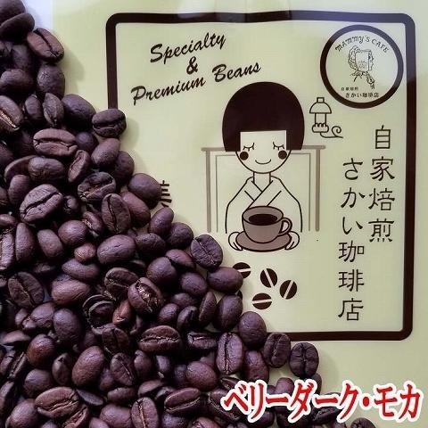 コーヒー豆 お試し 送料無料 コーヒー 珈琲 ベリーダーク・モカ 400g メール便 ドリップ 豆 挽き 挽く 粉 ポイント消化 セール|sakaicoffee