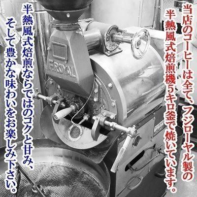 コーヒー豆 お試し 送料無料 コーヒー 珈琲 ベリーダーク・モカ 400g メール便 ドリップ 豆 挽き 挽く 粉 ポイント消化 セール|sakaicoffee|02