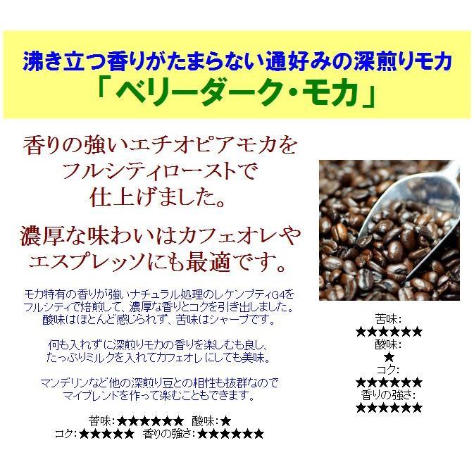 コーヒー豆 お試し 送料無料 コーヒー 珈琲 ベリーダーク・モカ 400g メール便 ドリップ 豆 挽き 挽く 粉 ポイント消化 セール|sakaicoffee|04