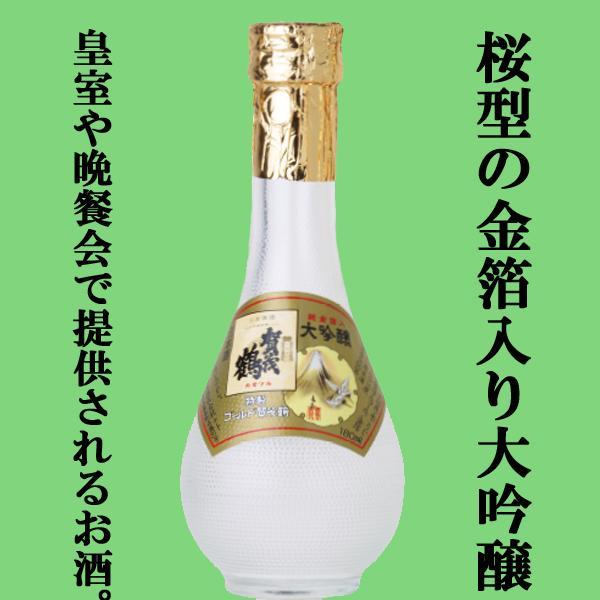 【実は・・・頻繁に宮内庁に納品されている!】 賀茂鶴 特製 ゴールド賀茂鶴 大吟醸 純金箔入り 丸瓶 180ml(3)|sake-first