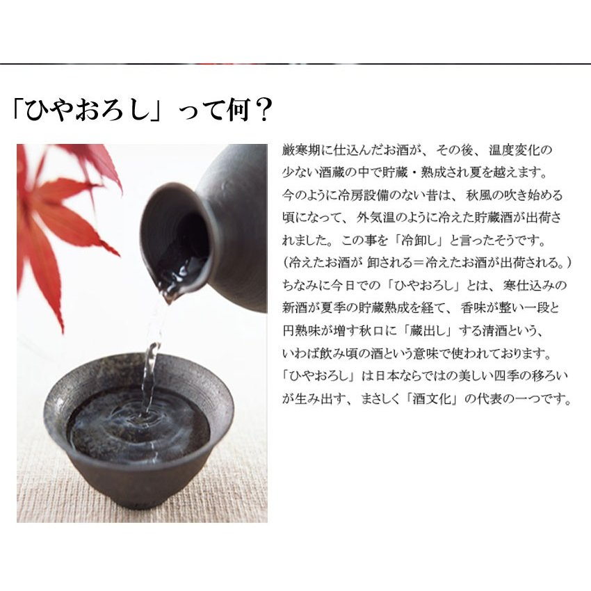 年に一度の限定醸造 完熟純米ひやおろし 越後杜氏の里 1800ml (新潟県)|sake-gets|03