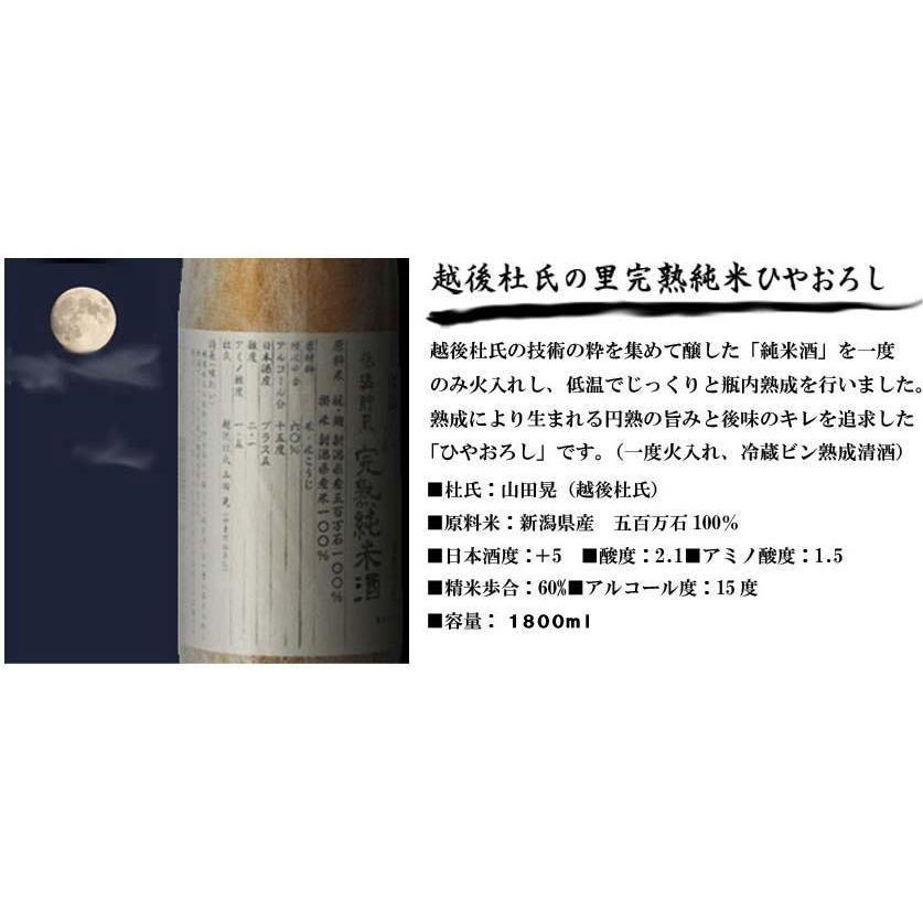 年に一度の限定醸造 完熟純米ひやおろし 越後杜氏の里 1800ml (新潟県)|sake-gets|04