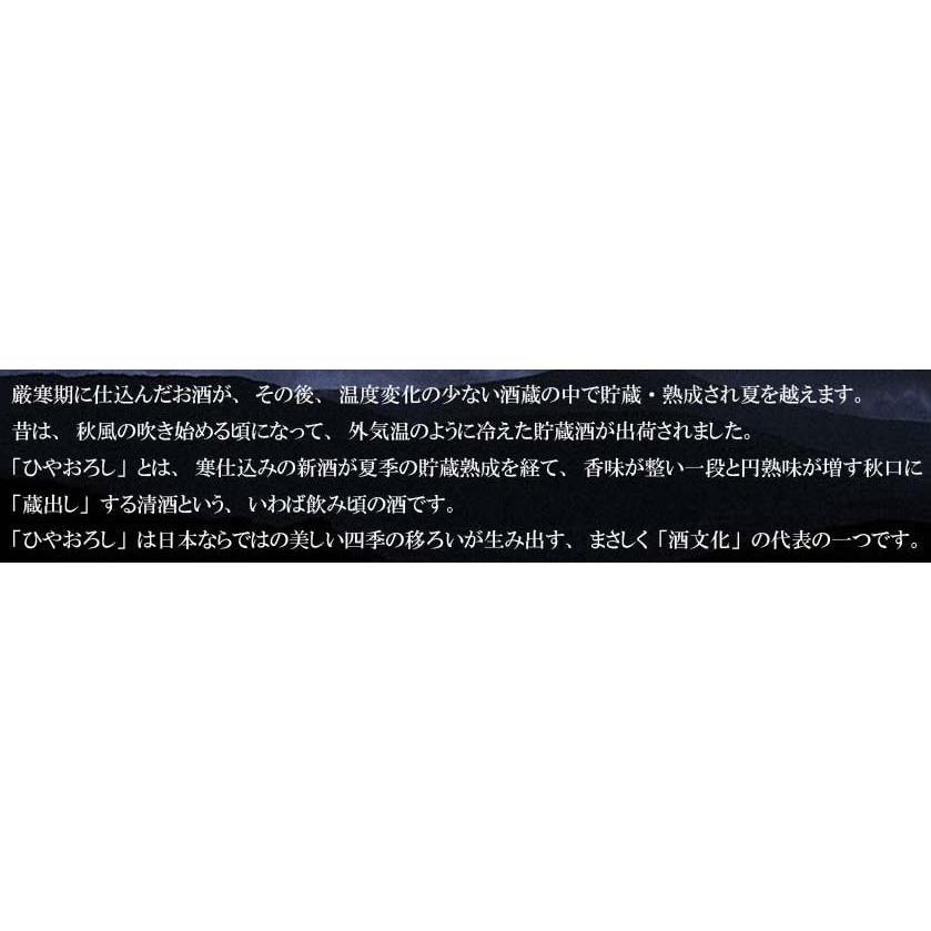 年に一度の限定醸造 完熟純米ひやおろし 越後杜氏の里 1800ml (新潟県)|sake-gets|05
