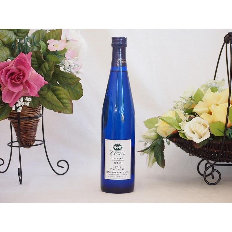 国産ぶどう100%ナイアガラ種 ナイアガラ (山梨県) 甲州ワイナリー500×1本|sake-gets