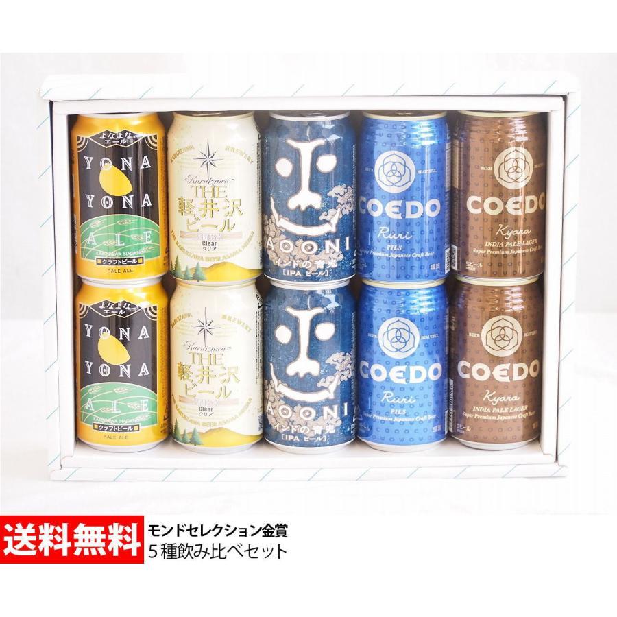 モンドセレクション夢の金賞ビール飲み比べ 5種10本ギフトセット 350ml×10本 sake-gets