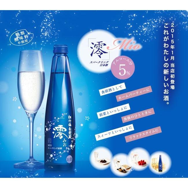 日本酒スパークリング清酒(澪300ml)×3本|sake-gets|03