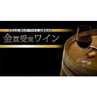 4セット ソムリエ厳選 ALL金賞受賞フランスワイン特集 6本セット(白ワイン金賞1本・赤ワイン金賞5本) 750ml×24本 sake-gets 02