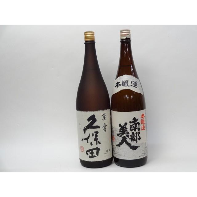 特選日本酒セット 久保田 南部美人 スペシャル2本セット(萬寿 本醸造)1800ml×2本