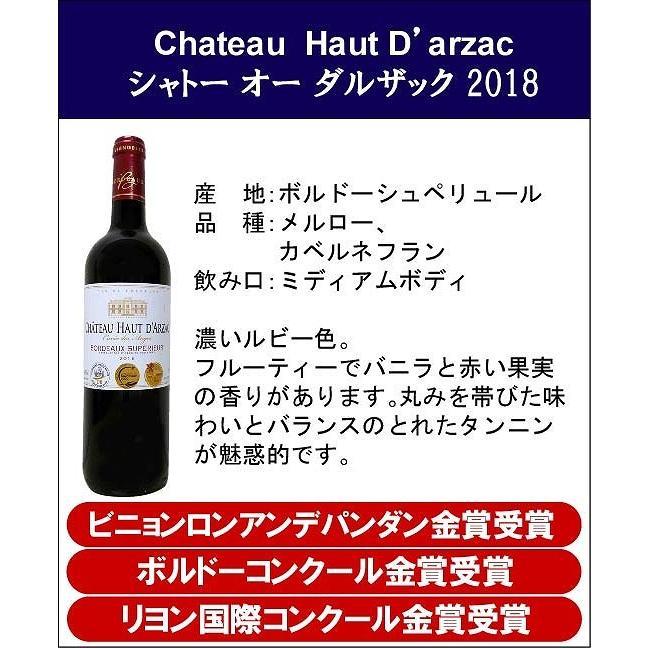 ALLダブル金賞受賞 フランスボルドー赤ワイン6本セット 赤ワインセット ソムリエ厳選 750ml×6本|sake-gets|03