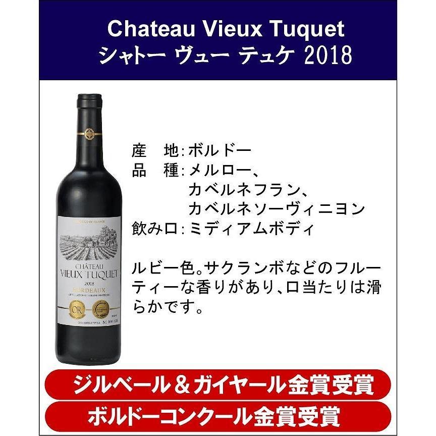 ALLダブル金賞受賞 フランスボルドー赤ワイン6本セット 赤ワインセット ソムリエ厳選 750ml×6本|sake-gets|04