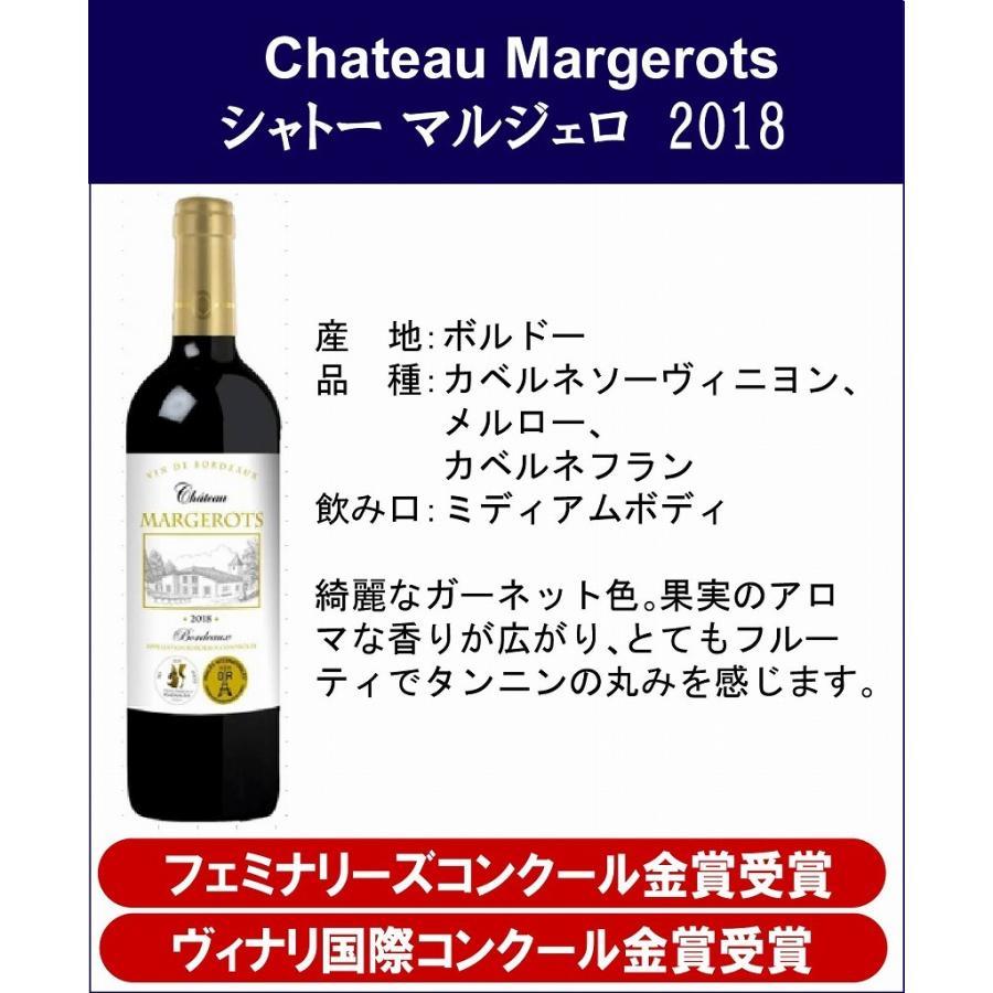 ALLダブル金賞受賞 フランスボルドー赤ワイン6本セット 赤ワインセット ソムリエ厳選 750ml×6本|sake-gets|05