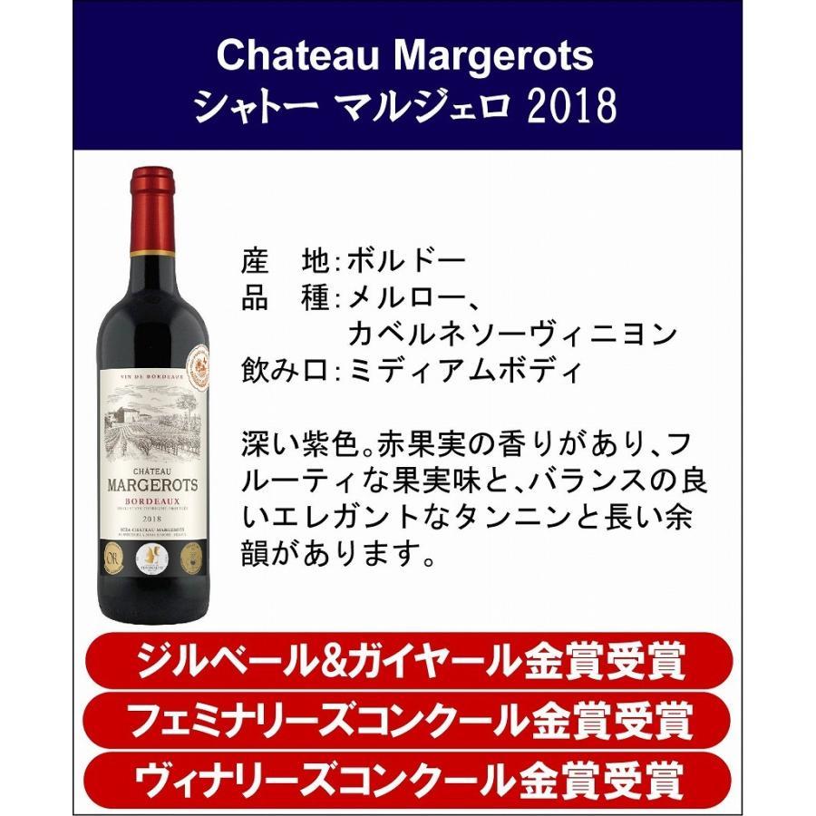 ALLダブル金賞受賞 フランスボルドー赤ワイン6本セット 赤ワインセット ソムリエ厳選 750ml×6本|sake-gets|06