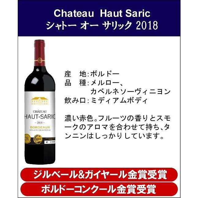 ALLダブル金賞受賞 フランスボルドー赤ワイン6本セット 赤ワインセット ソムリエ厳選 750ml×6本|sake-gets|07