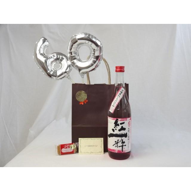 還暦シルバーバルーン60贈り物セット 芋焼酎 本格いも焼酎 『紅一粋』 25度 ヘリオス酒造 720ml (沖縄県) メッセージ