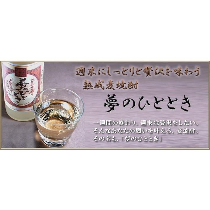 熟成麦焼酎3本セット 井上酒造 熟成麦焼酎 夢のひととき 25度 300ml×1本 720ml×1本 1800ml×1本(大分県|sake-gets|03