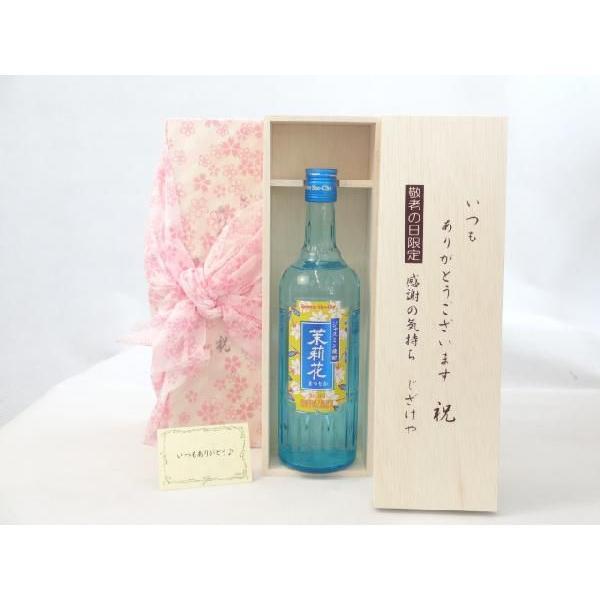 敬老の日 焼酎セット いつもありがとうございます感謝の気持ち木箱セット( 茉莉花(まつりか)20度 ジャスミン焼酎 660ml