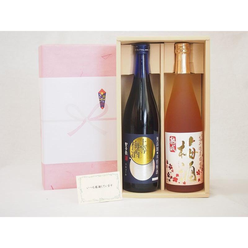 母の日 梅酒 2本セット(高千穂酒造 高千穂梅酒 720ml 星舎蔵無添加 上等梅酒 720ml)|sake-gets