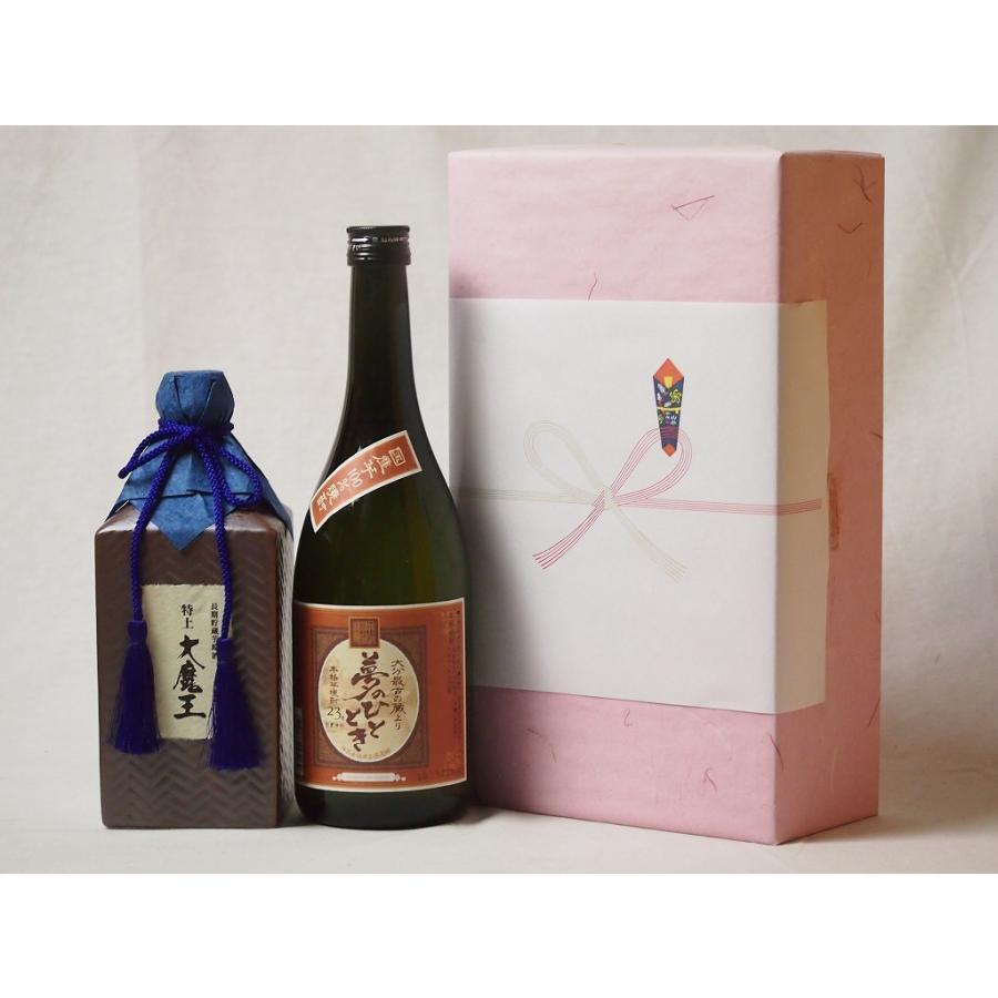 プレミアムな贈り物セット 本格芋焼酎 夢のひととき 特上大魔王 720ml×2|sake-gets