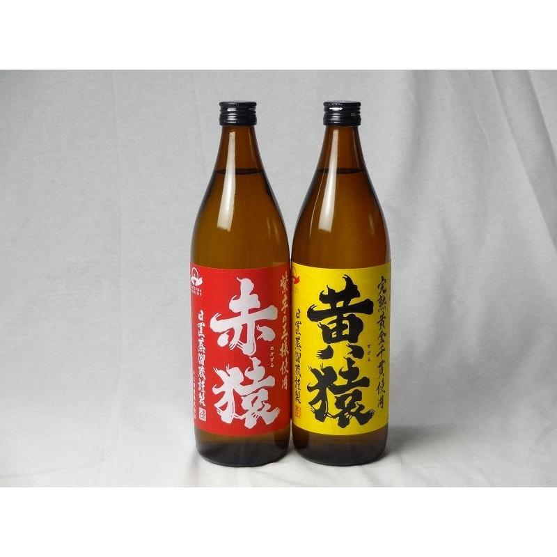 小正醸造 赤猿×黄猿 芋焼酎2本セット(紫芋の王様使用 あかざる1本 完熟黄金千貫使用 きざる1本) 25度 900ml×2本 sake-gets