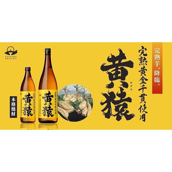 小正醸造 赤猿×黄猿 芋焼酎2本セット(紫芋の王様使用 あかざる1本 完熟黄金千貫使用 きざる1本) 25度 900ml×2本 sake-gets 03